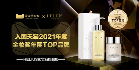 HELIUS赫丽尔斯荣获2021天猫金妆奖年度TOP品牌奖!