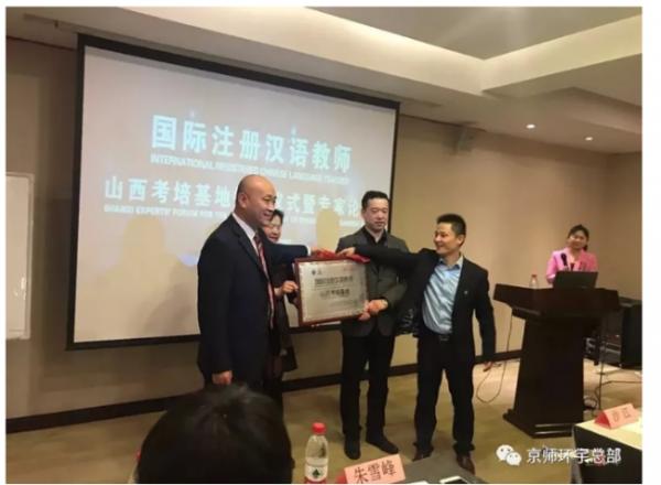 京师环宇PAT国际注册汉语教师山西考培基地