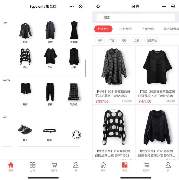 Type only通过微动天下布局线上渠道,新店日订单1000