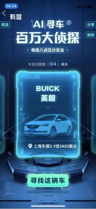 """2021上海车展最大的""""引擎""""有驾"""