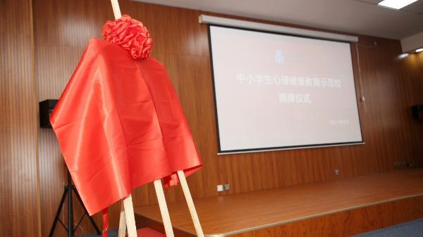 刘力学校被评为天津市中小学心理健康教育示范学校