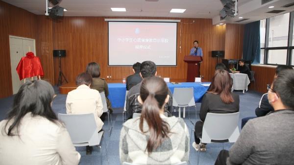 六力学校被授予天津市中小学生心理健康教育示范校