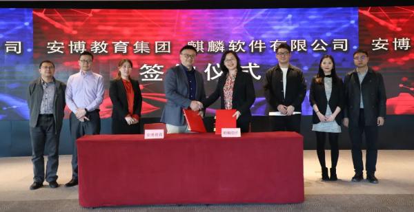 安博教育与国内信创领军企业麒麟软件签署全面合作协议