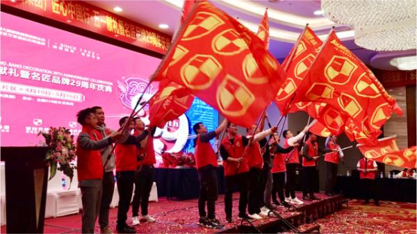 名匠装饰匠心中国行五一献礼暨29周年庆典川渝片区大联动