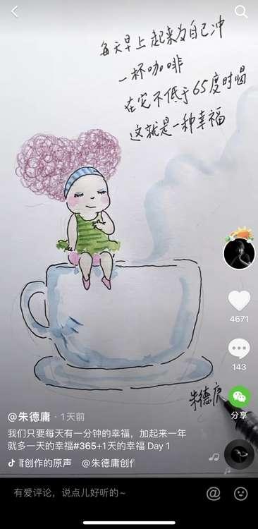 朱德庸入驻抖音,首开漫画短视频专栏《365+1天的幸福》传递创作哲思