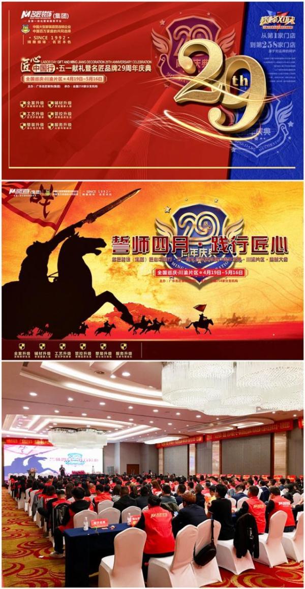 著名工匠的装饰匠心中国行五一礼品及29周年庆典川渝地区大联动