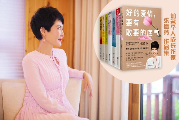 张德芬 著名的个人成长作家:女性成长的第一步是摆脱情感依赖
