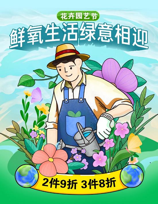 论当代优秀男友的基本素养是啥?答案都在京东花卉园艺节