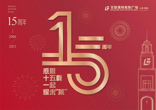 百联奥特莱斯广场(上海·青浦)15周年庆典来袭