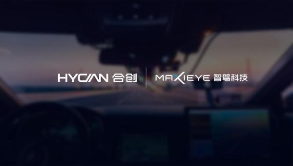 合创汽车与智驾科技MAXIEYE达成战略合作