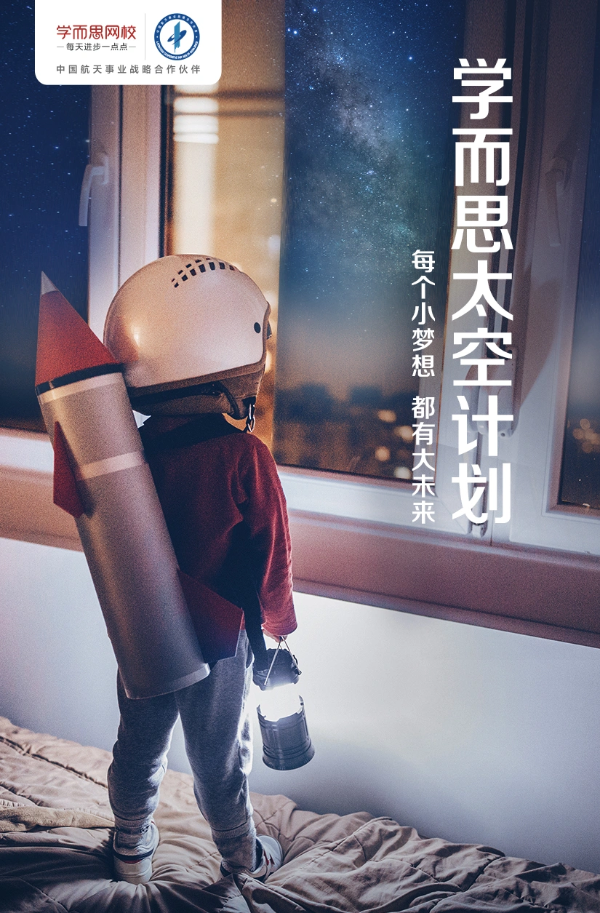 """""""学而思号""""卫星即将满载""""十万个梦想""""升空 邀请孩子们拍摄壮观地球"""