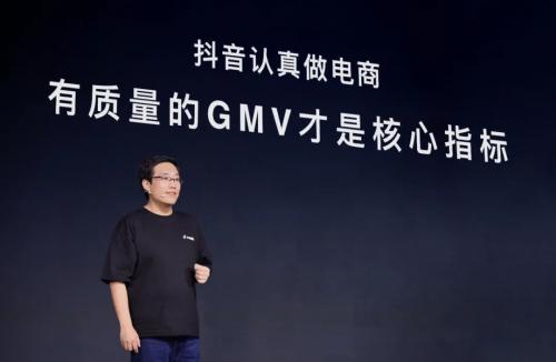 有质量的GMV是核心指标 抖音电商注重平台基础服务能力