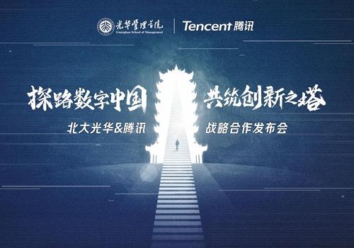 """""""探路数字中国 共筑创新之塔"""" ——北大光华与腾讯即将宣布重磅合作"""