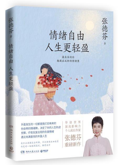 张德芬新作《情绪自由 人生更轻盈》:最真实的你,都藏在压抑的情绪里