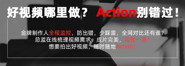 ACTION愿为视频生产、创作、传播产业降本增效