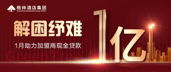 格林酒店集团荣膺2021中国酒店集团规模前四强
