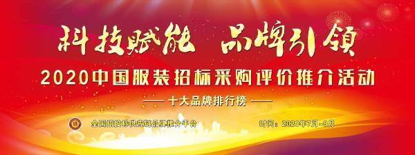 中国十大男装品牌排行榜_2020中国制式服装十大品牌发布