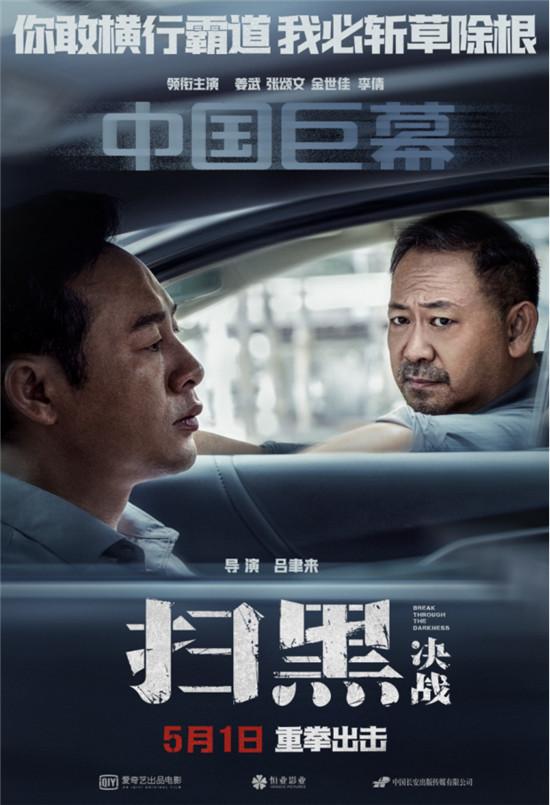 张颂文姜武银幕飙戏 爱奇艺出品电影《扫黑·决战》开启预售