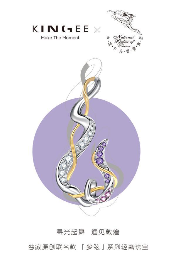 金一文化轻奢品牌KINGEE × 中央芭蕾舞团推出独家原创梦弦系列