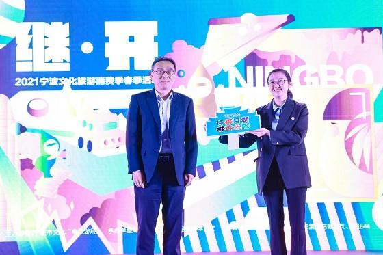 2021宁波文化旅游消费季启动