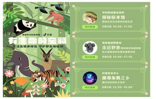 抖音加入打击网络野生动植物非法贸易全球互联网企业联盟