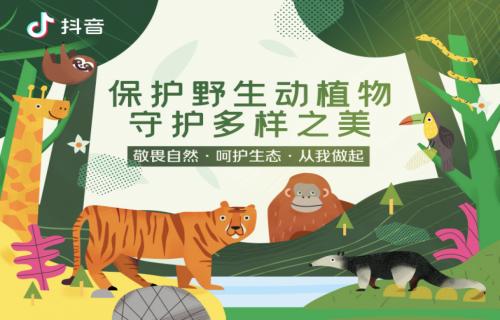Tik Tok加入全球互联网企业联盟 打击网上野生动物非法贸易