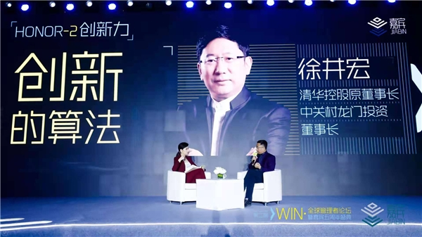 第二届WIN·全球管理者论坛圆满召开 点亮企业家共生灯塔