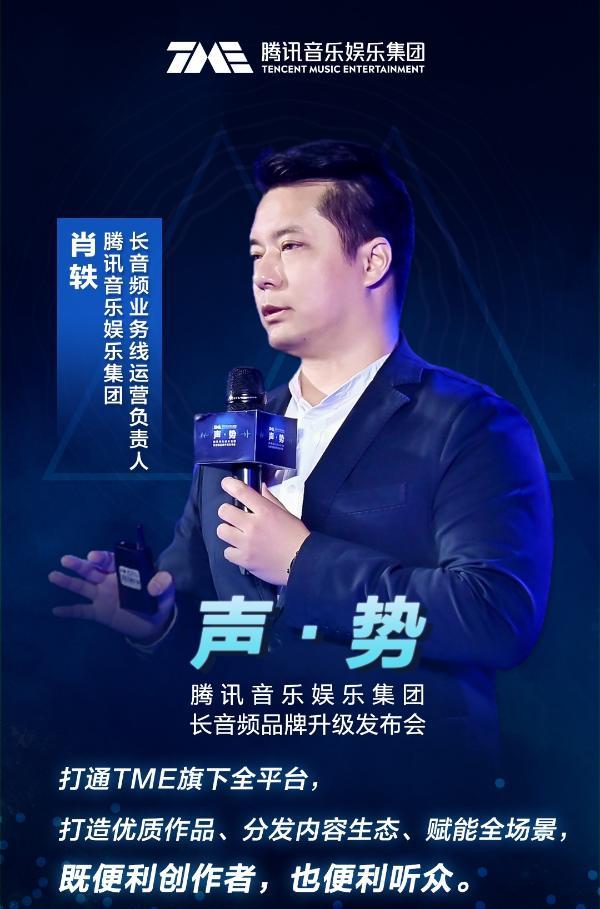 """整合推出全新品牌懒人畅听,腾讯音乐走入""""声""""""""乐""""联动新阶段"""