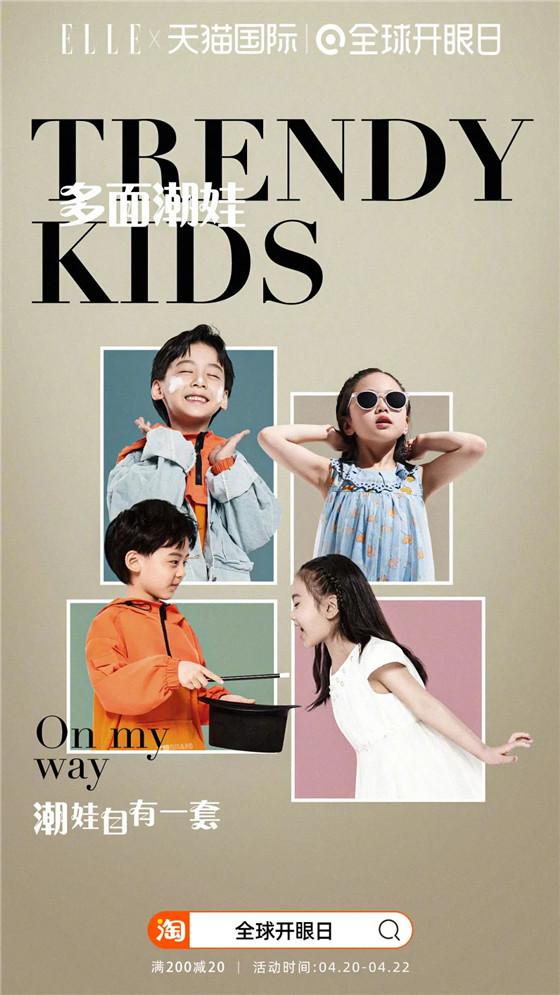"""10后潮娃经济崛起,""""小大人""""带来中大童消费市场新阶段"""