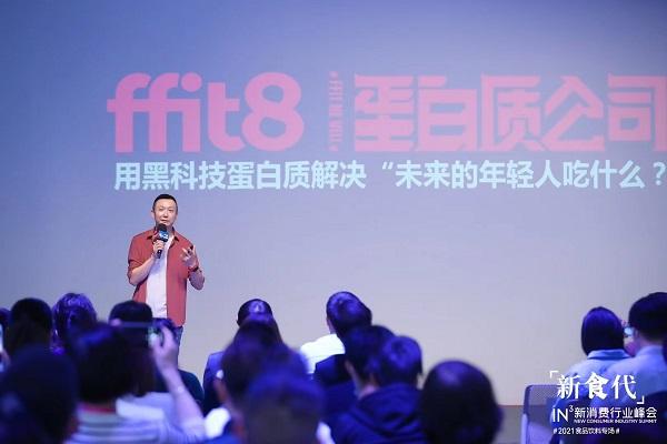 """""""新食代""""行业峰会在京举办,ffit8张光明分享健康食品品类破局方式"""