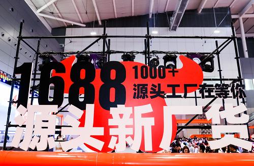 """1688携手深圳礼品展打造""""厂货第一展""""助力内循环引领行业增长"""