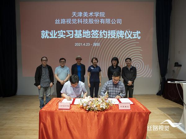 天津美术学院与丝路视觉共建就业实习基地