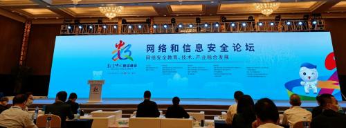 天融信李雪莹博士出席第四届数字中国建设峰会,探讨网安产业需求及人才培养