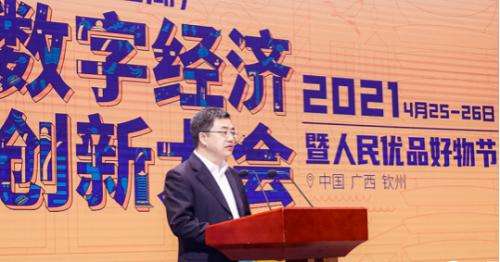 智见(白石湖)数字经济创新大会暨人民优品好物节顺利召开