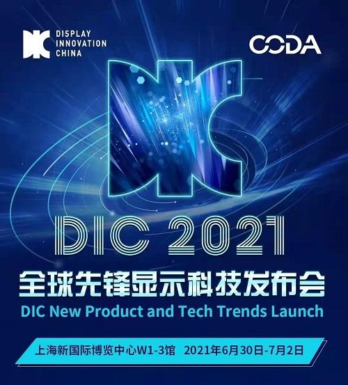 DIC AWARD开启生态链创新升级新篇章 DIC将成全球显示产业技术创新摇篮