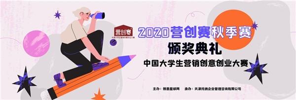 创意书写青春,创业成就梦想——2020营创赛秋季赛颁奖典礼圆满落幕!