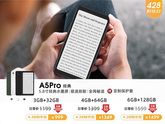 五一长假书香为伴 海信手机4.28宠粉日阅读福利不断惊喜连连