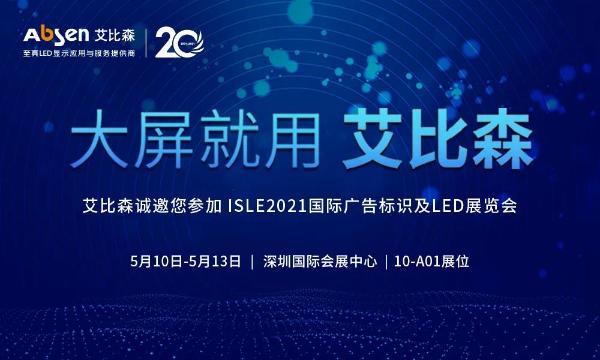 艾比森将携MicroLED新技术产品和解决方案亮相ISLE