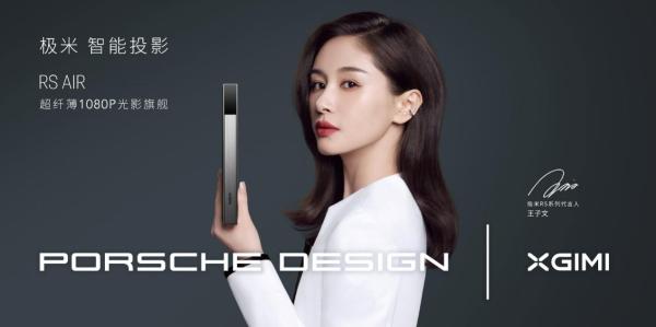 极米RS AIR保时捷设计上市 重新定义智能投影新时尚