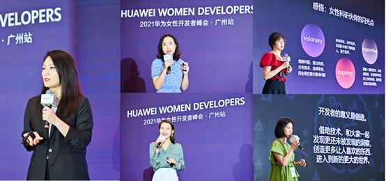 """展现""""她力量"""" 华为助力更多科技女性成长"""