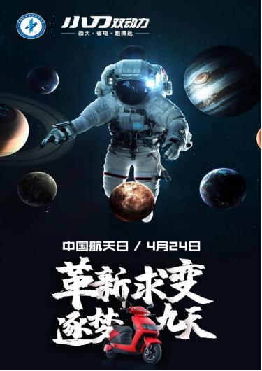 """受邀出席""""中国航天科普周"""",小刀电动车凭什么?"""