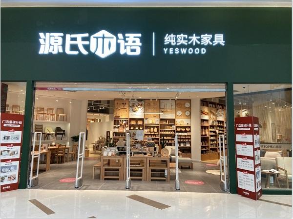 建立实木家具品牌护城河 源氏木语增长进入快车道