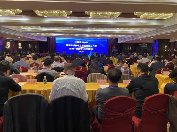打造新基建投融资服务专业平台 中国投资协会新基建投资专委会在京成立