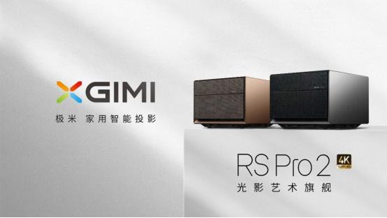 王子文解锁极米RS Pro 2 这款新品究竟有何魅力
