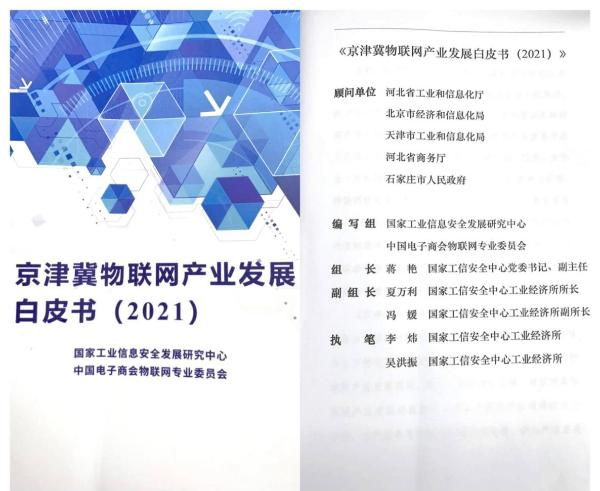 杭州指令集入选《京津冀物联网产业发展白皮书》