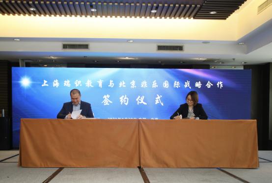 上海瑞识与非乐国际战略合作签约新闻发布会成功举行