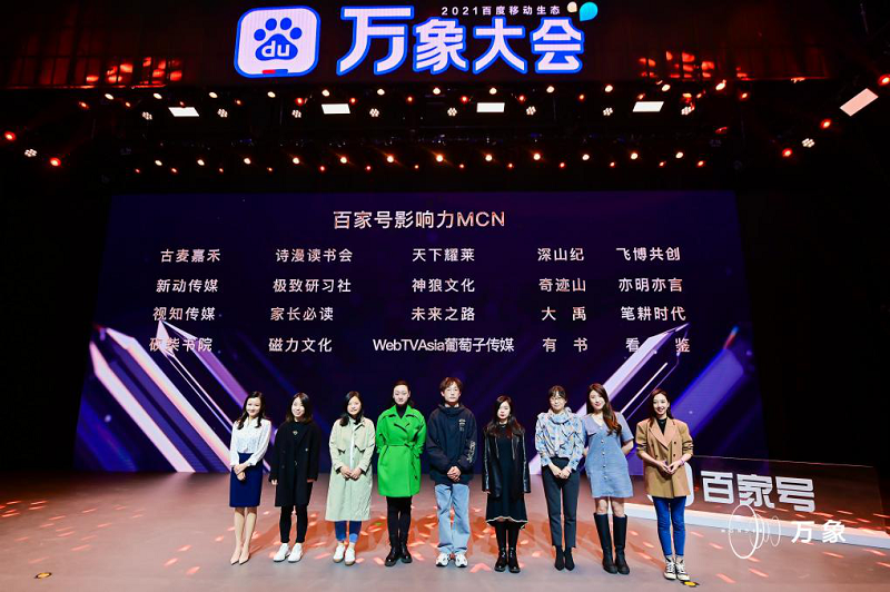 """""""看鉴""""荣获2021百度万象大会年度影响力及优质内容MCN大奖"""