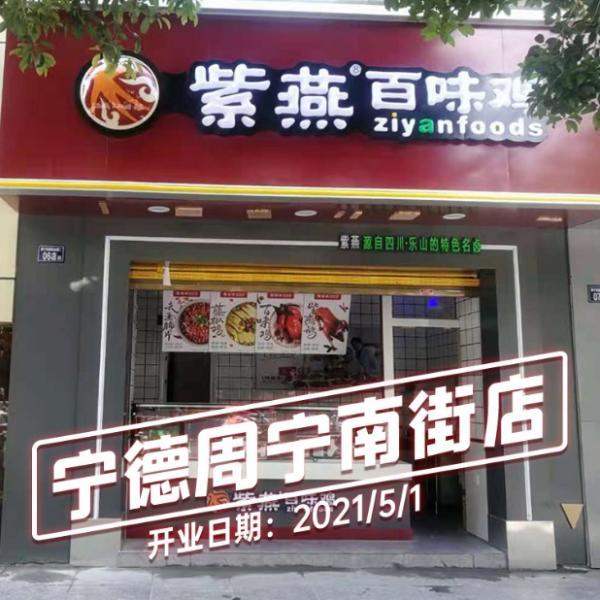 福建全部地级市紫燕百味鸡门店已打通,新店福利享钜惠!