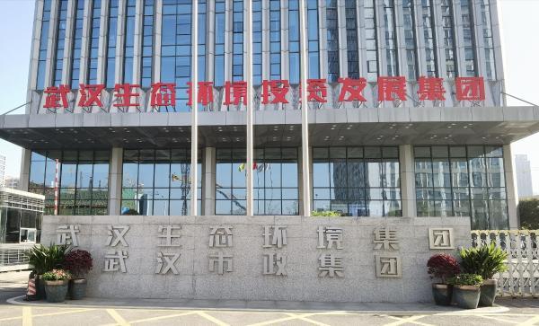新中大i8工程企业管理软件签约武汉市政集团