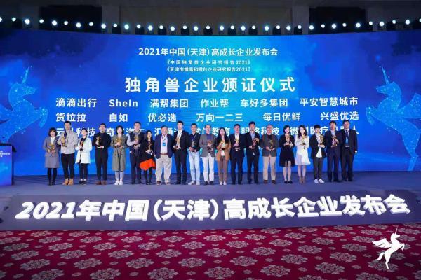 """近十年产业根基""""中国独角兽""""汇通达折桂产业互联网赛道第一名"""